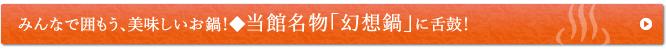 みんなで囲もう、美味しいお鍋!◆当館名物「幻想鍋」に舌鼓!